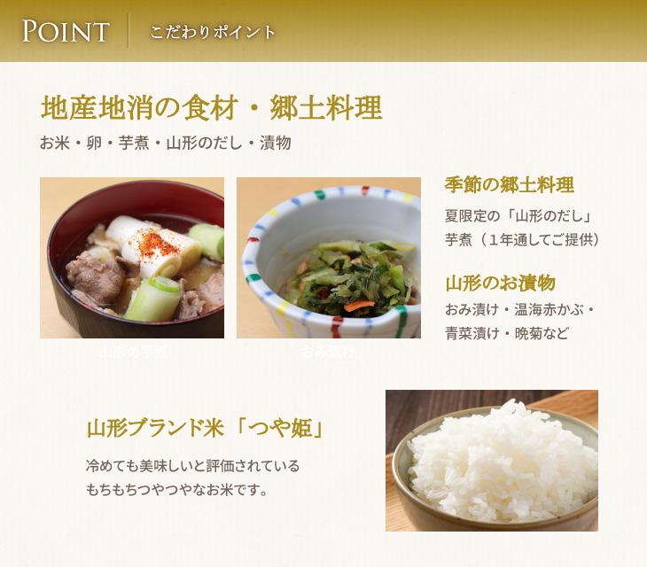 地産地消の食材・郷土料理・山形のブランド米「つや姫」